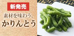 広島を100%味わう「広島かりんとうセット」新登場