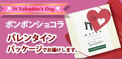 大人気のボンボンショコラはバレンタインパッケージでお届けします。