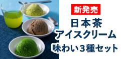 新発売!日本茶チョコレート
