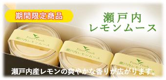 瀬戸内レモンムース